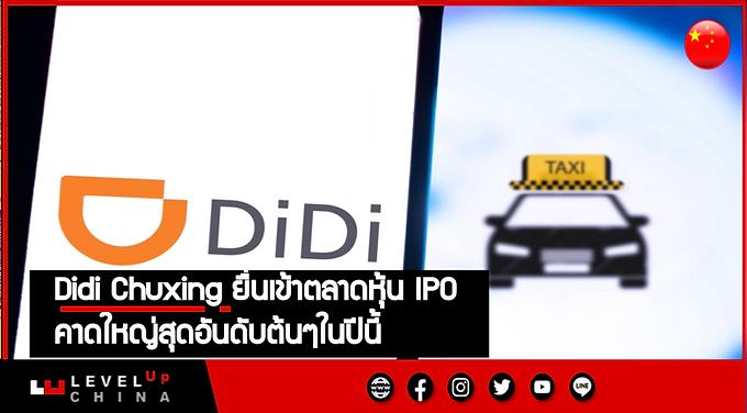 Didi Chuxing ยื่นเข้าตลาดหุ้น IPO คาดใหญ่สุดอันดับต้นๆในปีนี้