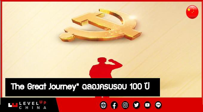 """การแสดงละคร """"The Great Journey"""" เพื่อเฉลิมฉลองครบรอบ 100 ปี"""
