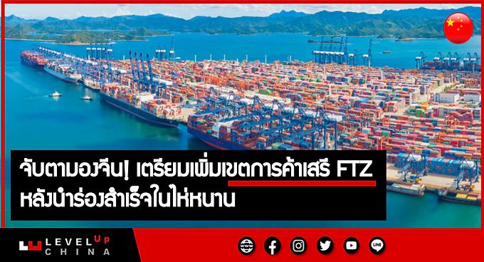 เขตการค้าเสรี FTZ จีนวางแผนเพิ่มอีก 3 แห่ง ต่อจากเกาะไห่หนาน