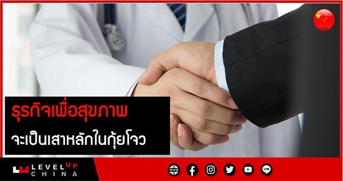 ธุรกิจเพื่อสุขภาพ จะเป็นเสาหลักในกุ้ยโจว
