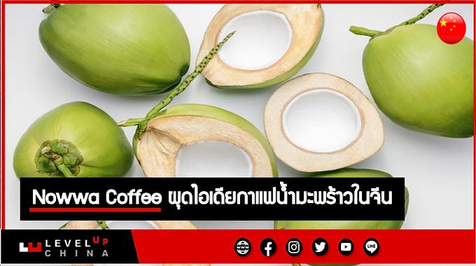 Nowwa Coffee ผุดไอเดียกาแฟน้ำมะพร้าว