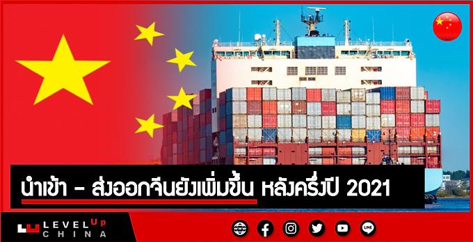 นำเข้าส่งออกจีนยังเพิ่มขึ้น หลังครึ่งปี 2021