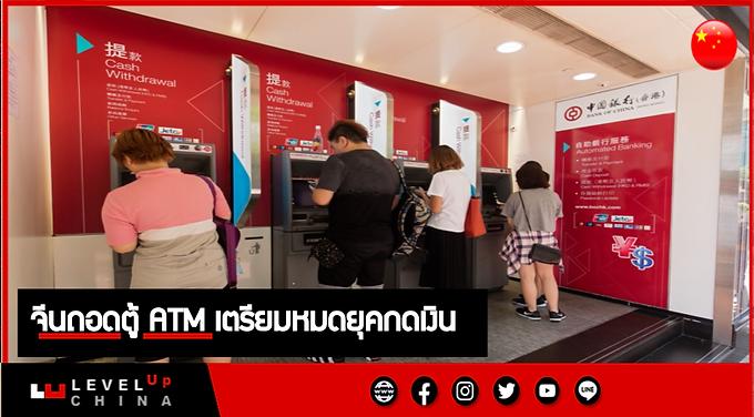 จีนถอดตู้ ATM เตรียมหมดยุคกดเงิน