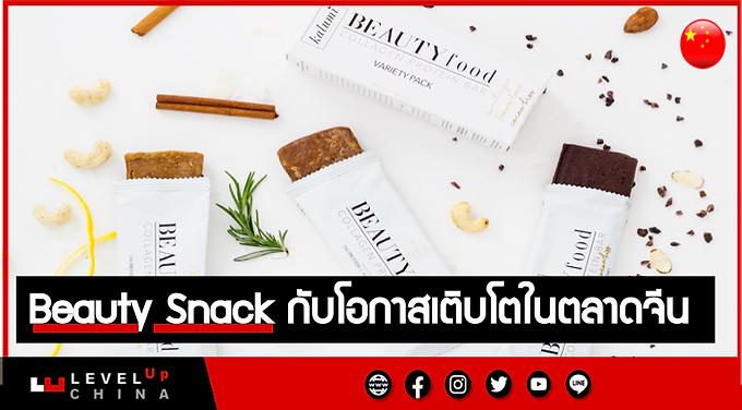 ขนม Snack ของกินเล่น Beauty Snack กับโอกาสเติบโตในตลาดจีน