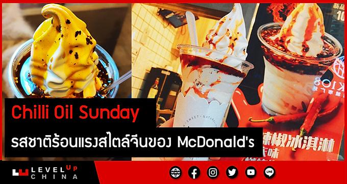 Chilli Oil Sunday รสชาติร้อนแรงสไตล์จีน บนไอศกรีมซันเดย์ของ McDonald's