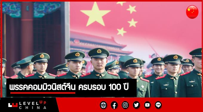 พรรคคอมมิวนิสต์จีน ครบรอบ 100 ปี อะไรคือทิศทางต่อไป
