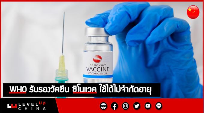 WHO รับรองวัคซีน ซิโนแวค ใช้ได้ไม่จำกัดอายุ