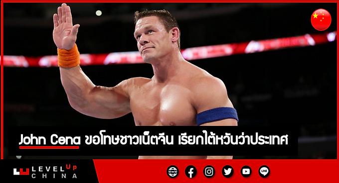 John Cena ขอโทษชาวเน็ตจีน เรียกไต้หวันว่าประเทศ
