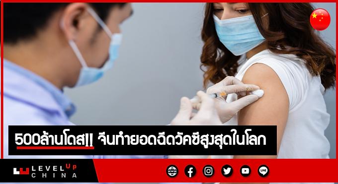 500ล้านโดส!! จีนทำยอดฉีดวัคซีนไวรัสโควิด-19 สูงสุดในโลก