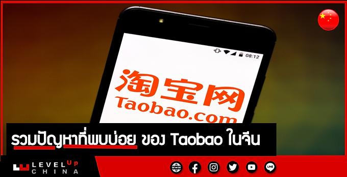 รวมปัญหาที่พบบ่อยของ Taobao ในจีน