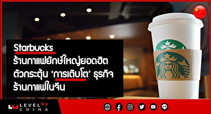 นักลงทุนในจีนจับตาธุรกิจกาแฟและชา นอกจาก Starbucks