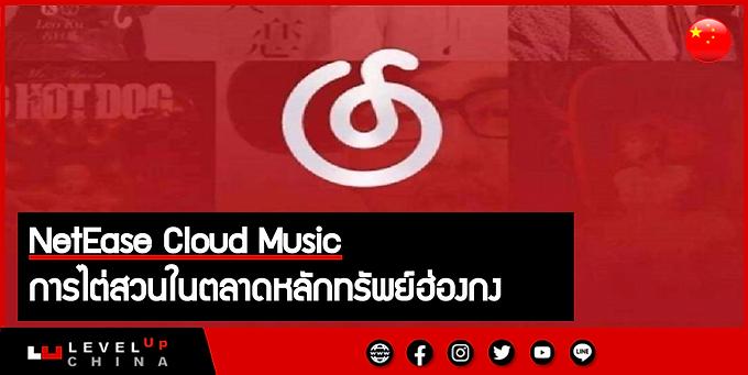 NetEase Cloud Music การไต่สวนในตลาดหลักทรัพย์ฮ่องกง