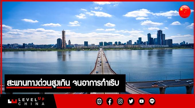 สะพานทางด่วนสูงเกิน จนอาการกำเริบ