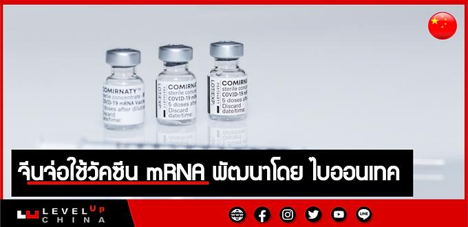 จีน จ่อใช้วัคซีน mRNA พัฒนาโดยไบออนเทค กระตุ้นภูมิ