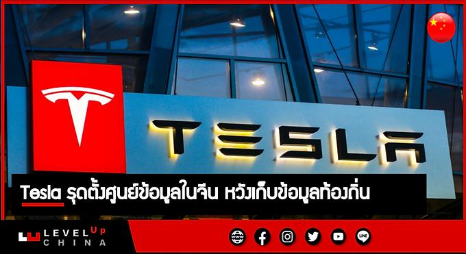 Tesla รุดตั้งศูนย์ข้อมูลในจีน หวังเก็บข้อมูลท้องถิ่น