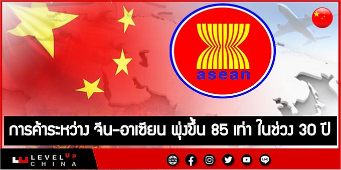 การค้าระหว่าง จีน-อาเซียน พุ่งขึ้น 85 เท่า จากในช่วง 30 ปี