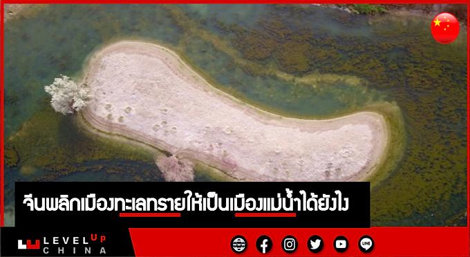 จีนพลิกเมืองทะเลทรายให้เป็นเมืองแม่น้ำได้ยังไง