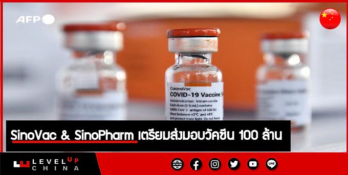SinoVac & SinoPharm เตรียมส่งมอบวัคซีน 100 ล้านโดส