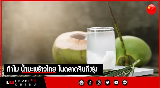 ทำไม น้ำมะพร้าวไทย ในตลาดจีนถึงรุ่ง
