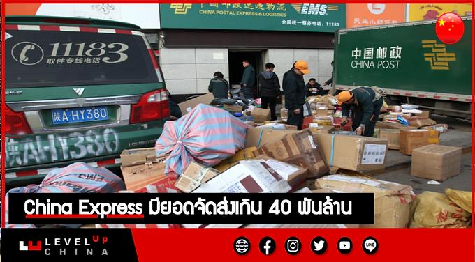 China Express มียอดจัดส่งเกิน 40 พันล้าน