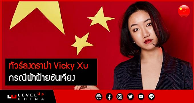 ทัวร์ลง ดราม่า Vicky Xu กรณีผ้าฝ้ายซินเจียง