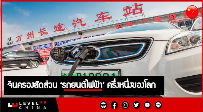 จีน ครองสัดส่วน 'รถยนต์ไฟฟ้า' ครึ่งหนึ่งของโลก .