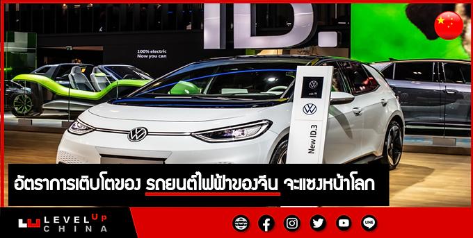 อัตราการเติบโตของรถยนต์ไฟฟ้าของจีนจะแซงหน้าโลก