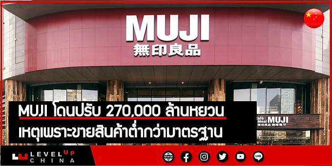 MUJI ปรับ 270,000 ฐานขายสินค้าต่ำกว่ามาตรฐาน