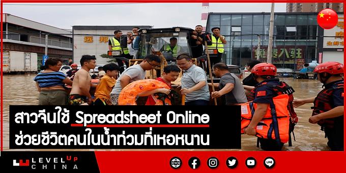 สาวจีนใช้ Spreadsheet Online ช่วยชีวิตคนในน้ำท่วมที่เหอหนาน