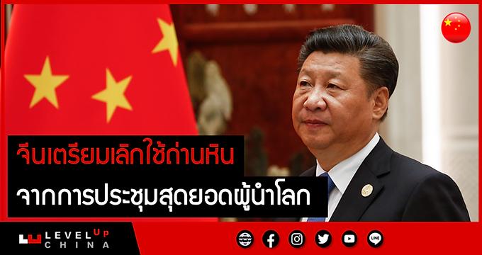 จีนเตรียมเลิกใช้ถ่านหิน จากการประชุมสุดยอดผู้นำโลก