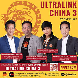 "สัมมนางาน ""ULTRALINK CHINA 3 BY FIVEWHALE"""