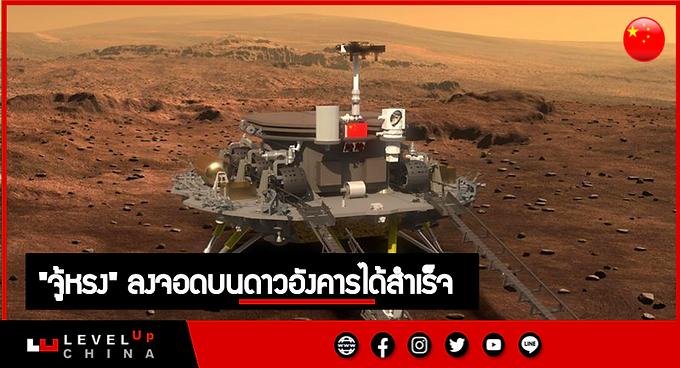"""""""จู้หรง"""" ลงจอดบนพื้นผิวดาวอังคารได้สำเร็จ"""