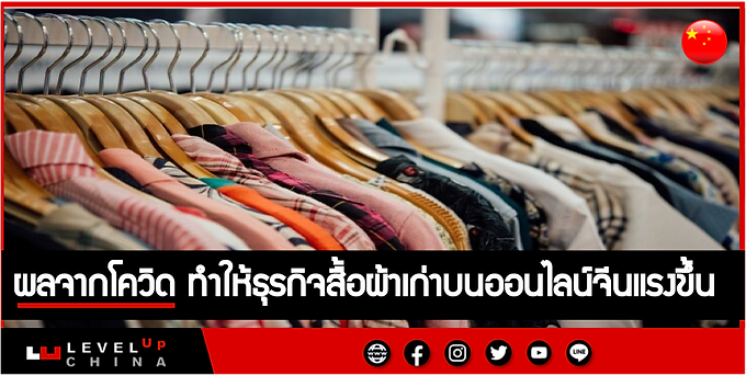 ผลจากโควิด ทำให้ธุรกิจเสื้อผ้าเก่าบนออนไลน์จีนแรงขึ้น