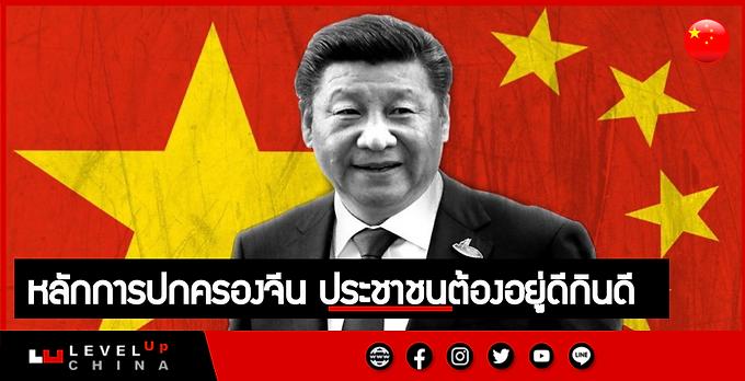หลักการปกครองจีน ประชาชนต้องอยู่ดีกินดี