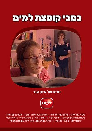 Dror Lebendiger | DOP | Cinematographer | Award Winning Cinematographer | Tel Aviv | The USA | Cinematography Awards | Best Picture Awards | Film Festivals | Movies | Bambi