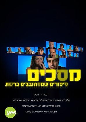 Dror Lebendiger | DOP | Cinematographer | Award Winning Cinematographer | Tel Aviv | The USA | Cinematography Awards | Best Picture Awards | Film Festivals | Movies | Screens