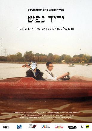 Yahid Nefesh