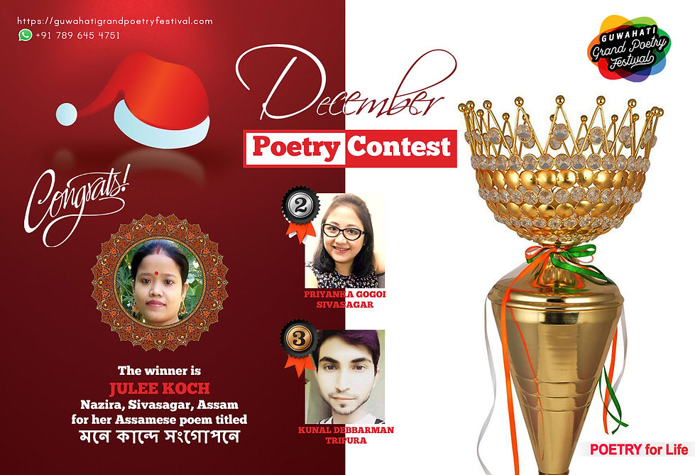Dec-Poetry-Contest-Result.jpg