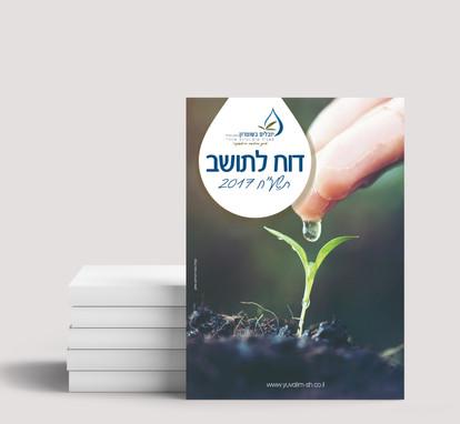 עיצוב חוברת