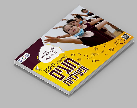 חוברת חוגים 19-20.jpg