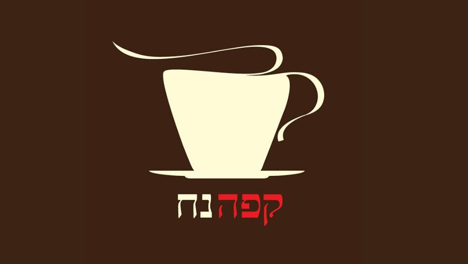 קפה נח