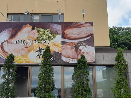 Hokkaido - Summer 2020