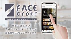 FACE ORDER居酒屋