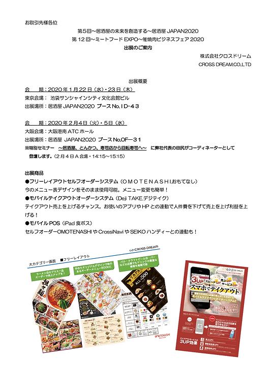 第5回居酒屋JAPAN2020 東京・大阪出展のご案内