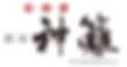 銀座神籠 レジ セルフオーダー
