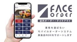 FACE order寿司