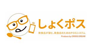 しょくポス タブレットレジ (株)クロスドリーム