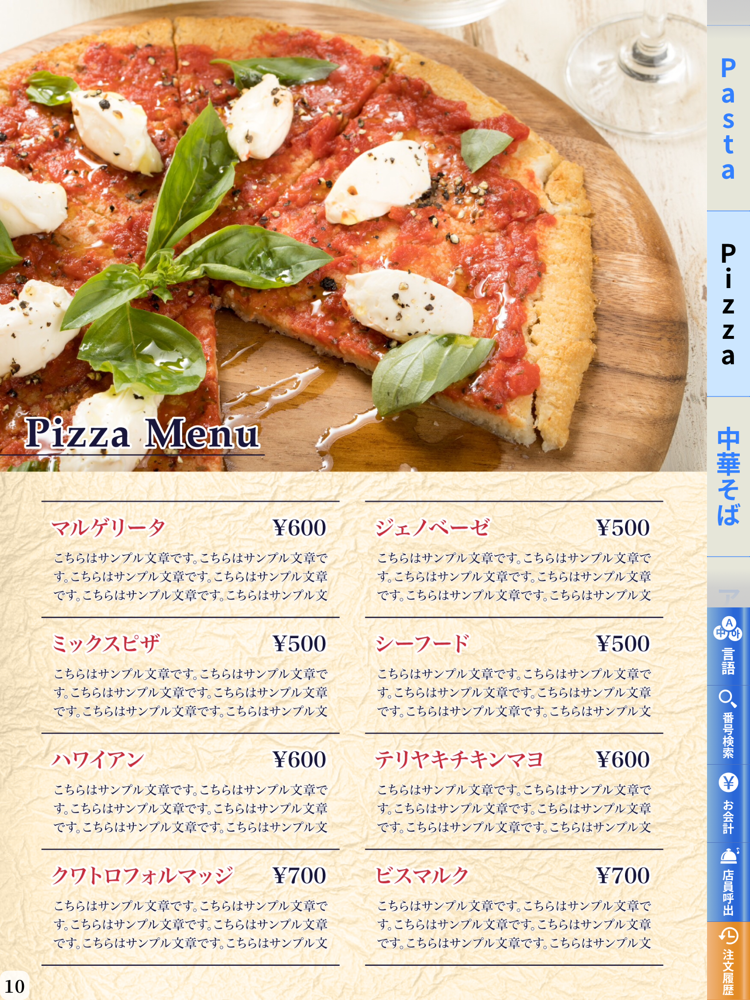 pizzaセルオーダー