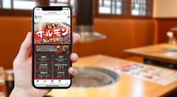 FACE order焼肉