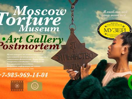 23 и 24 марта 2021 года музей закрыт